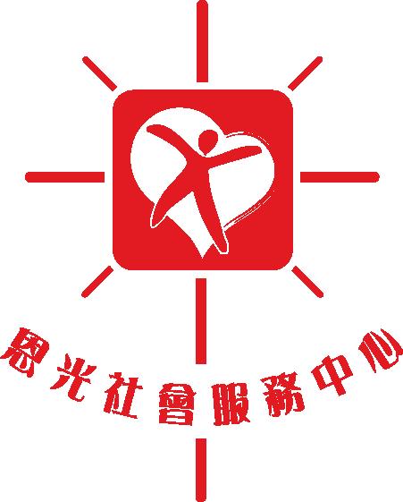 恩光社會服務中心
