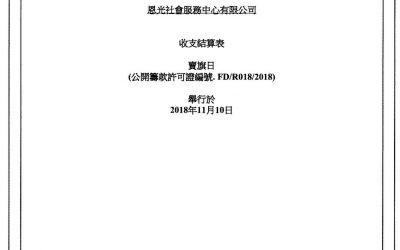 恩光社會服務中心賣旗日審計報告