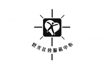 2019-2020年度服務計劃書