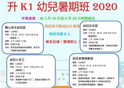 升K1幼兒暑期班2020
