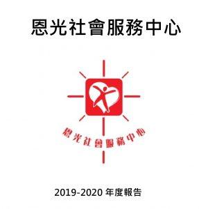 2019-20_年度工作報告