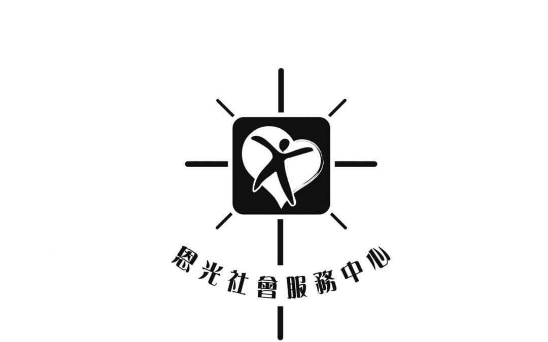 2021-22年度服務計劃書