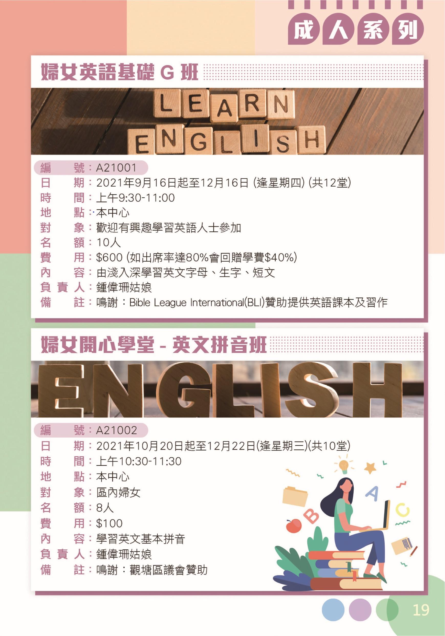 快快樂樂學英語-基礎G班